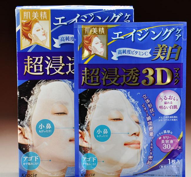 肌美精3D立体高渗透保湿美白面膜(蓝色4片装)