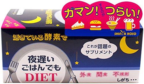 夜遅いごはんでもダイエット(30包).jpg