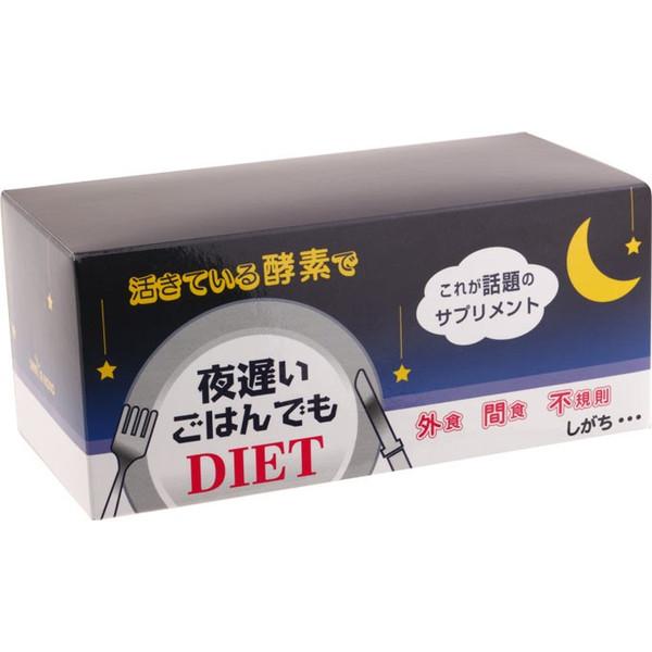 夜遅いごはんでもダイエット(30包)2.jpg