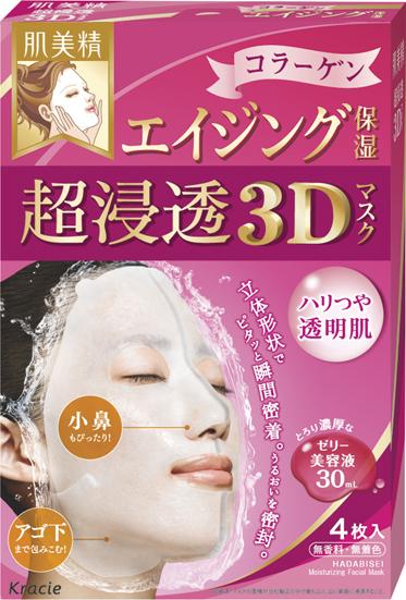 嘉娜宝 Kracie肌美精超浸透胶原蛋白保湿3D面膜粉色4片2.jpg
