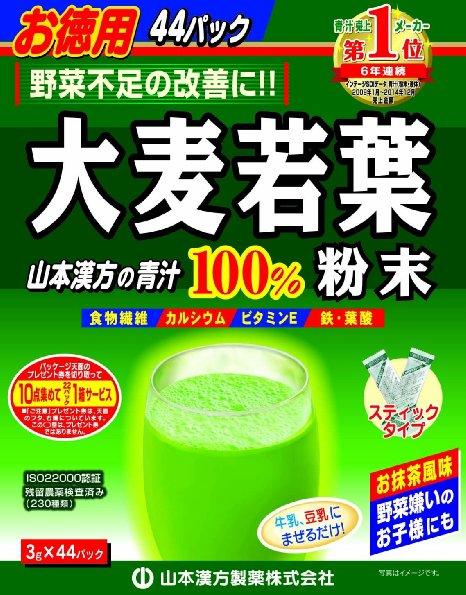 大麦若叶100%青汁山本汉方美容排毒3g×44袋-0