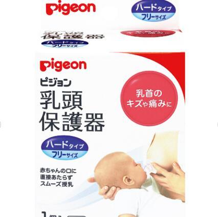 日本 贝亲(Pigeon)乳头保护罩(哺乳用硬型)奶头护乳器 哺乳罩16184