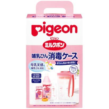 日本 贝亲(Pigeon)奶瓶哺乳瓶消毒盒 贝亲奶瓶消毒收纳盒