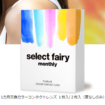 Select Fairy妃妮童话系列月抛  1枚入