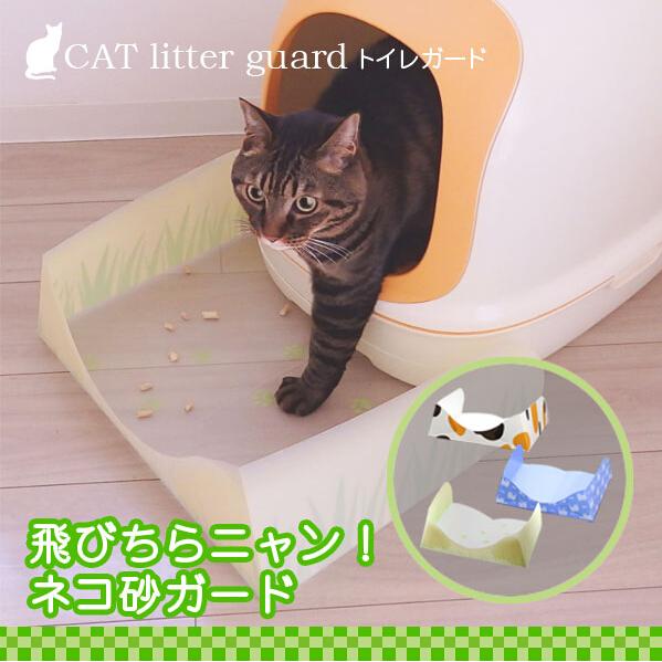 日本 优质正品  猫砂飞溅防护栏T233  猫咪护栏 批发
