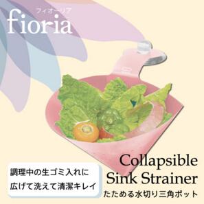 日本 正品   fioria 沥水三角漏斗K636  果蔬除水  美观实用