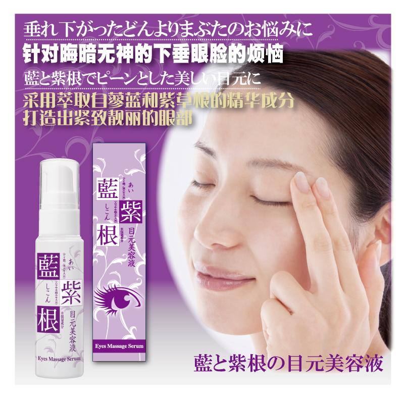 日本制造 眼部精华液 蓝紫根 滋润修复 紧致抗皱 啫喱质地 30ml