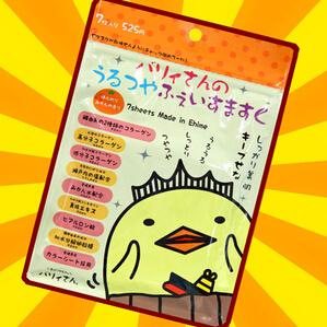 日本 SPC 超萌蜜柑小黄鸡卵壳膜精华保湿补水面膜贴 7枚入