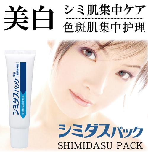 日本制造  CHEZ MOI 有药效 美白奶油 淡斑 点斑 斑点