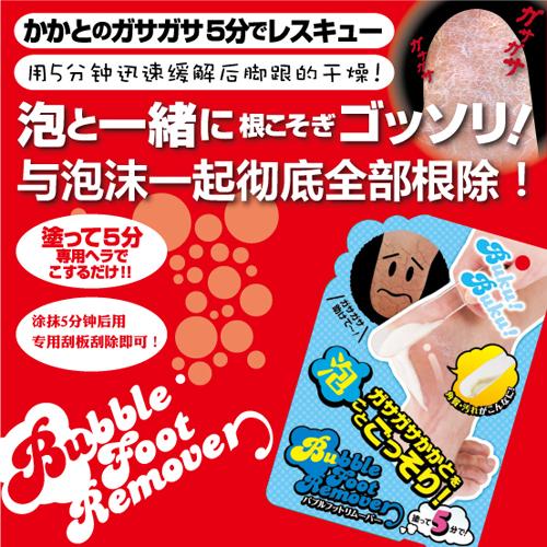 日本制造 CHEZ MOI 脚跟去角质泡沫 去老茧50ml