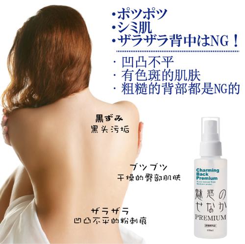 日本制造 魅惑背部袪痘暗疮印细纹粉刺噴霧100ml