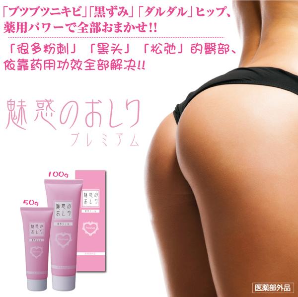 日本制造 CHEZ MOI 魅惑美臀臀部美白去黑色素去坐印臀纹 50g