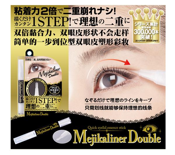 日本制造 CHEZ MOI Mejikaliner Double 一步轻松完成理想双眼皮液 胶水
