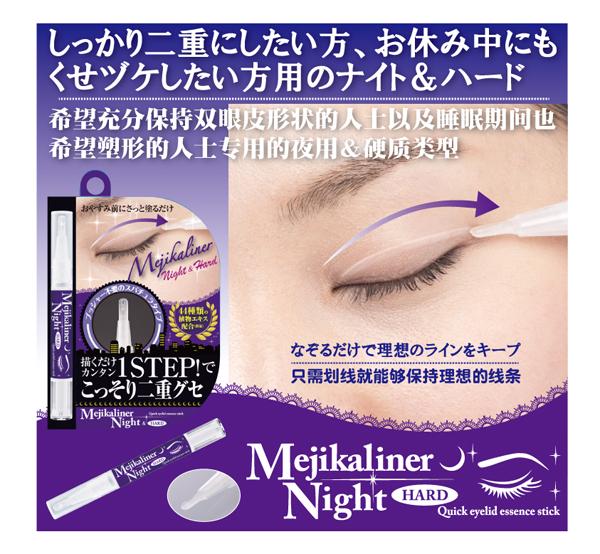日本制造 CHEZ MOI Mejikaliner Night HARD 速效笔型双眼皮胶水安全自然夜用加强型