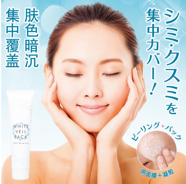 日本制造 CHEZ MOI 快速变身白富美 美白面膜