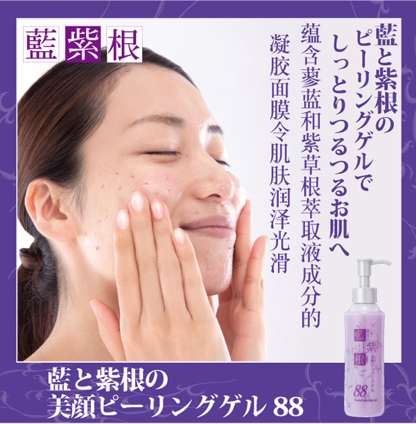 日本制造 CHEZ MOI 蓝紫根 剥离式活性面乳 剝離式活性面乳 美容液