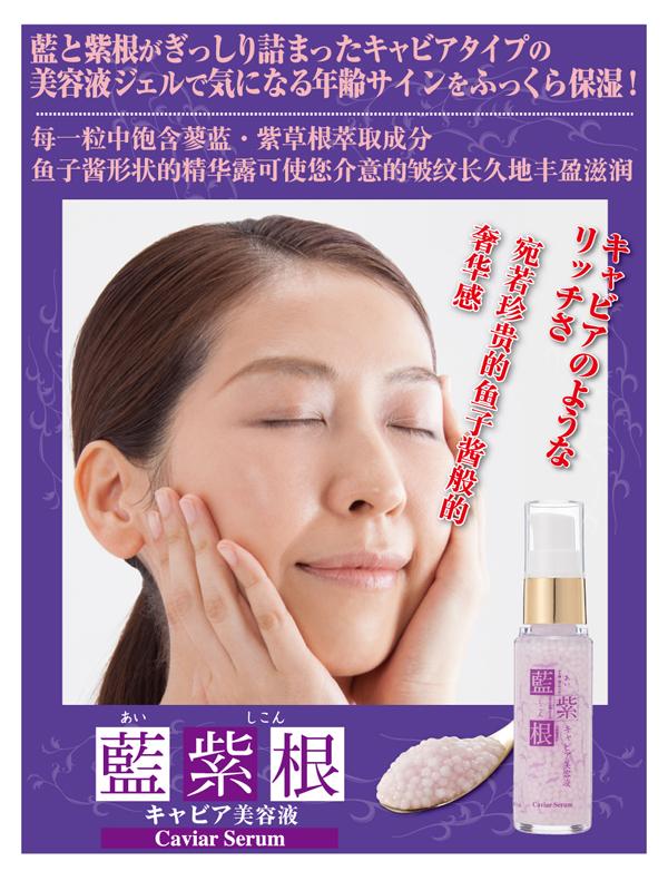 日本制造 CHEZ MOI 蓝紫根 抗老保养 美容液