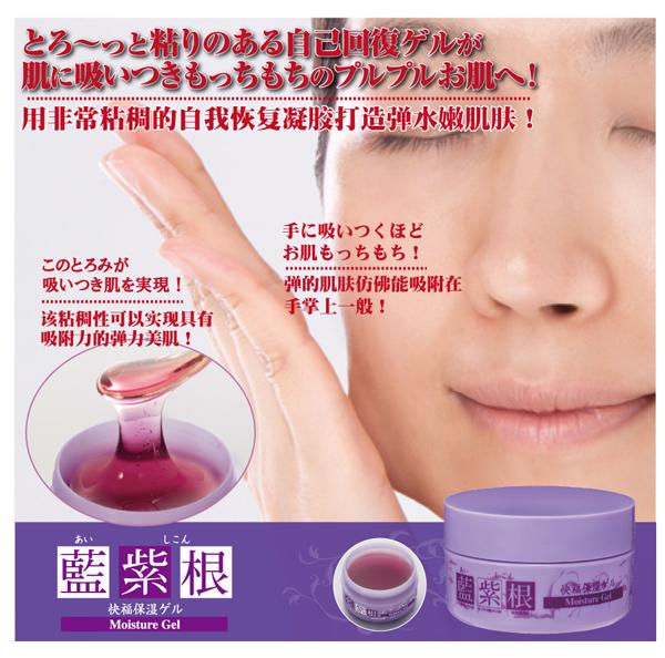 日本制造 CHEZ MOI 藍紫根 保湿 皮肤对策 美容奶油