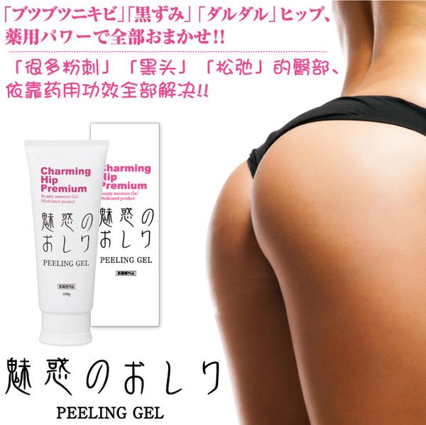 日本制造 CHEZ MOI 魅惑美臀臀部美白去黑色素去坐印臀纹