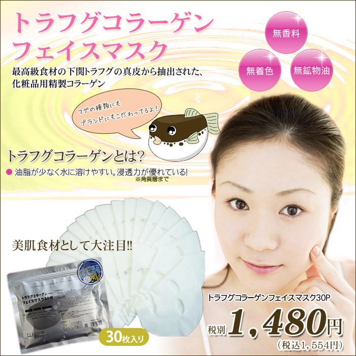 日本制造 SPC 虎河豚骨胶原面膜 30枚