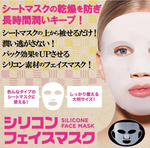 日本制造 CHEZ MOI 硅面罩 面膜