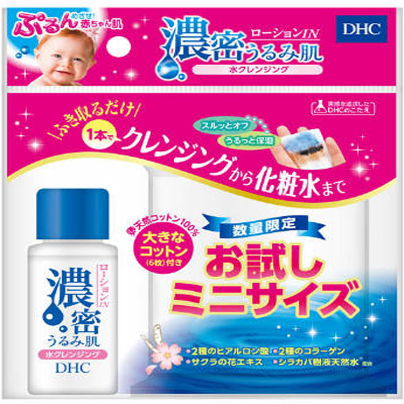 DHC胶原蛋白双重玻尿酸保湿爽肤水32ml+化妆棉X6(旅行套装)