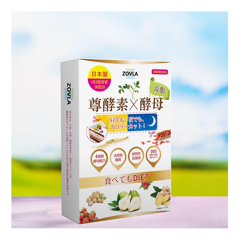 日本ZOVLA尊酵素×酵母 健康美白 无需节食 快速减肥瘦身 快速燃脂 补充营养