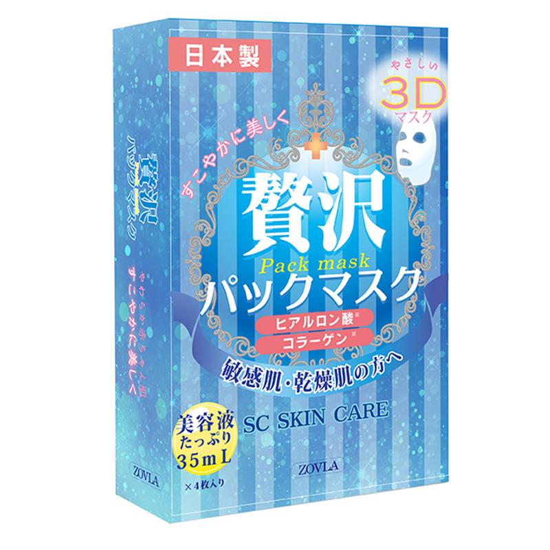 日本ZOVLA 3D修复面膜 美白 保湿 去油 祛皱 淡斑 抗衰老 晒后修复